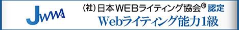 (社)日本Webライティング協会認定 Webライティング能力1級 バナー
