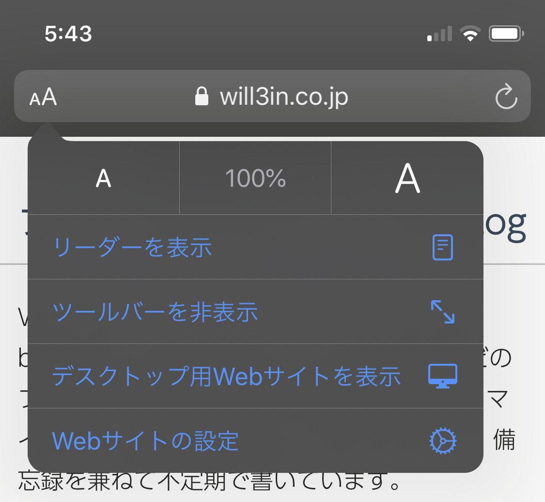 iOS 13 Safari のスクリーンショット