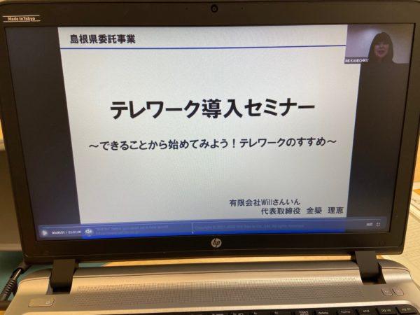 テレワーク導入セミナー参加者側の画面