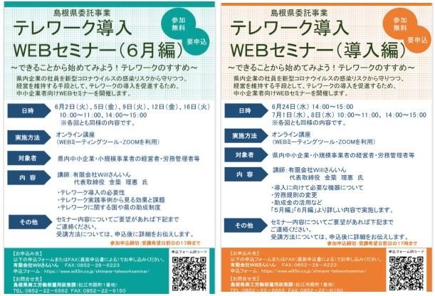 テレワーク導入WEBセミナーのチラシ
