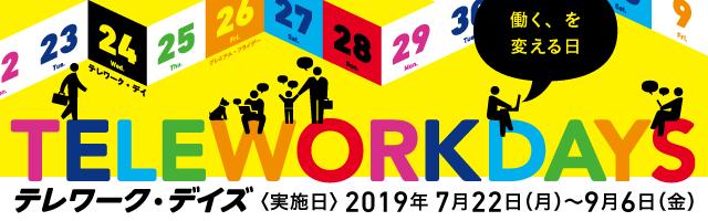 働く、を変える日 テレワーク・デイズ〈実施日〉2019年7月22日(月)から9月6日(金)