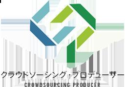 クラウドソーシング・プロデューサー