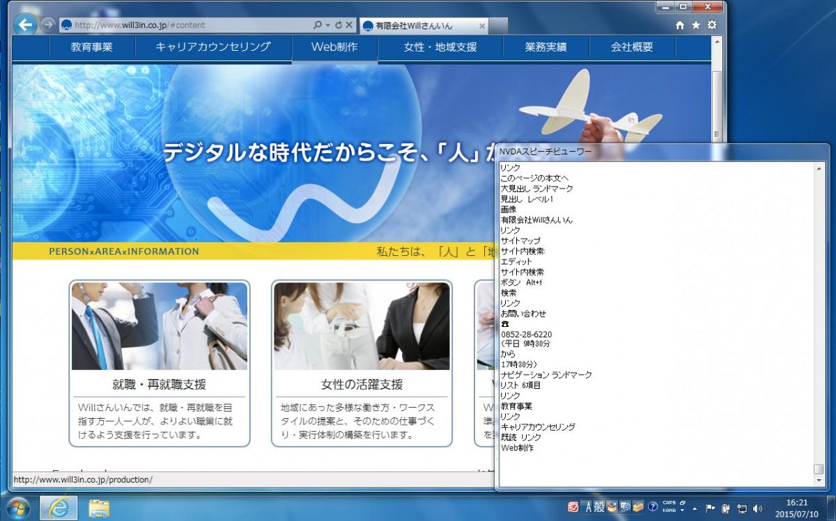 画像:Willさんいんのホームページの読み上げをNVDAスピーチビューワーで表示している様子