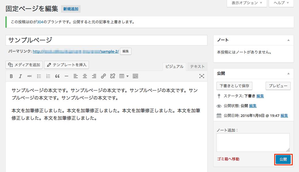画像:承認者の修正したページの編集画面