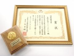 実務技能検定協会 平成27年度 成績優秀団体賞の賞状と表彰楯の写真です。