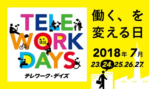テレワーク・デイズ|働く、を変える日|2018年7月23・24・25・26・27日