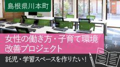 島根県川本町 女性の働き方・子育て環境改善プロジェクトバナー