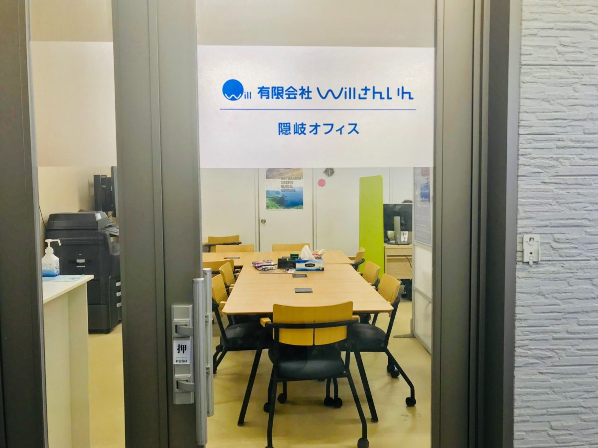 写真:隠岐オフィスの入口